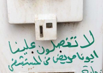 رسالة مؤثرة من عائلة سعودية تعفيها من سداد فاتورة الكهرباء