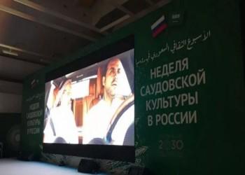 عرض 3 أفلام سعودية على الجمهور الروسي في موسكو