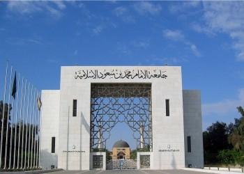 جامعة حكومية تفتتح أول معهد دبلوم محاماة للطالبات بالسعودية
