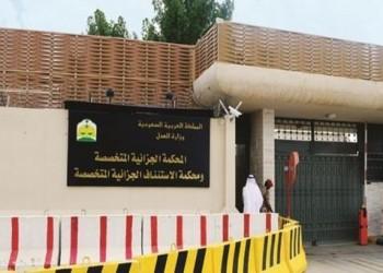 «جزائية الرياض» تبدأ محاكمة ١٢ متهما في خلية الوديعة