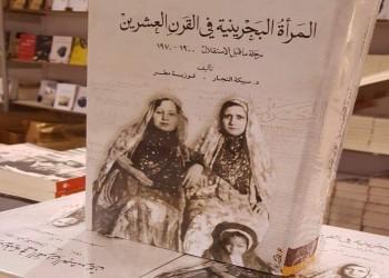 المرأة في الخليج والحداثة