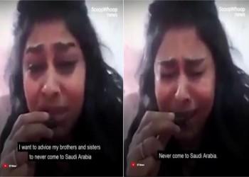 الهند تبحث عن عاملة استغاثت من التعذيب والاستعباد بالسعودية