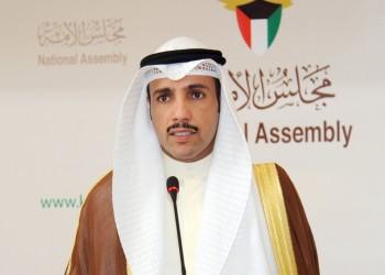 رئيس البرلمان الكويتي يتوقع عدم حضور الحكومة الجلسة المقبلة