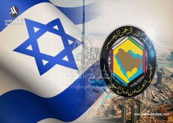 مجلس التعاون الخليجي و(إسرائيل)