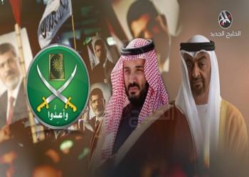 لهذه الأسباب تعادي الإمارات والسعودية جماعة الإخوان