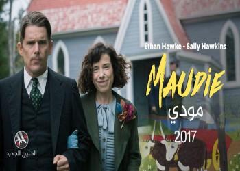 فيلم «مودي»: معزوفة سينمائية كندية في حب الألوان والربيع!