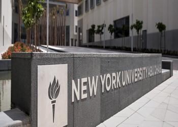 حفاظا على سمعتها.. جامعة «نيويورك» تقطع علاقاتها مع جامعة «أبوظبي»