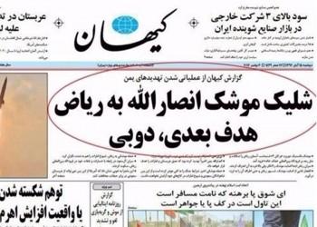 حجب صحيفة «كيهان» التابعة لـ«خامنئي» بسبب تهديدها الإمارات