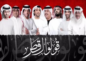 «قولوا لقطر» آخرها.. السعودية والإمارات إذ تحاربان بالأغاني!