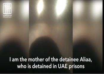 والدة المعتقلة الإماراتية «علياء عبدالنور»: ابنتي تتعرض لعملية قتل