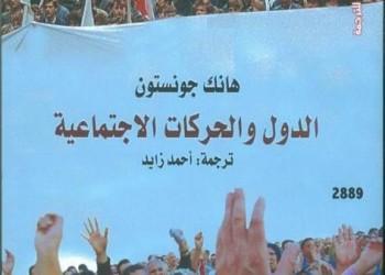 كتاب «الدول والحركات الاجتماعية» أحدث ترجمات وزارة الثقافة المصرية