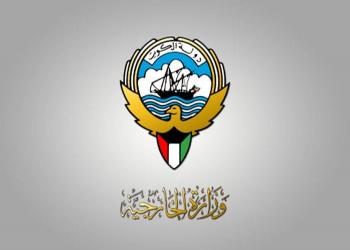الخارجية الكويتية تدعو مواطنيها في لبنان إلى المغادرة فورا