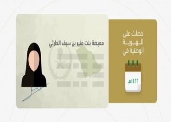 قبل 17 عاما .. «معيضة الحارثي» أول سعودية تستخرج بطاقة هوية
