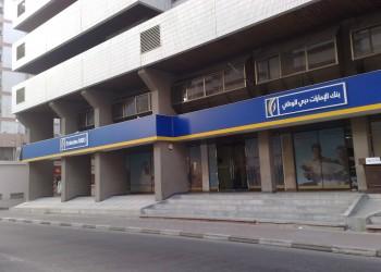 بنك إماراتي يمهل عملاءه الإيرانيين 30 يوما لسحب أموالهم