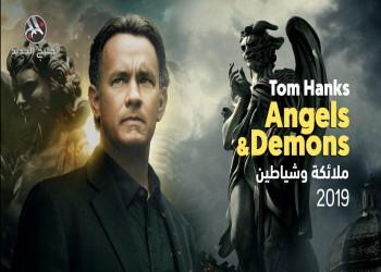 فيلم «ملائكة وشياطين» .. صراع المسيحية والعلم وبينهما «توم هانكس»!