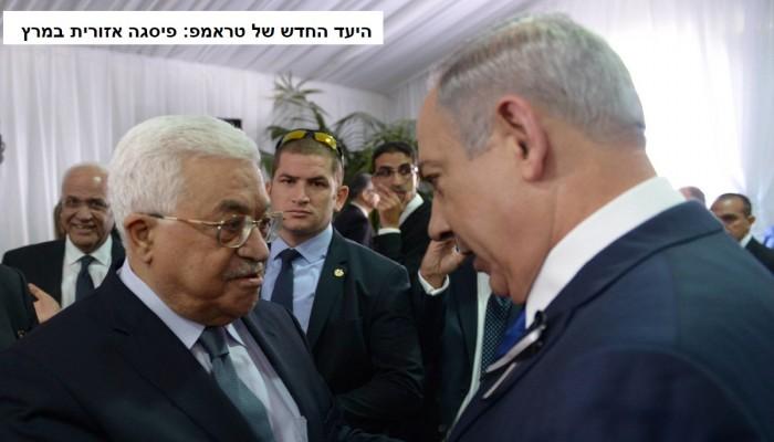 ترتيبات لعقد قمة عربية إسرائيلية بالبيت الأبيض في مارس