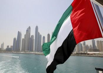 نيجيريا تتعقب أموالها المهربة إلى الإمارات