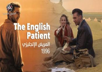 فيلم «المريض الإنجليزي»: بريطانيا تغفر لنفسها قسوة الحروب والاستغلال!