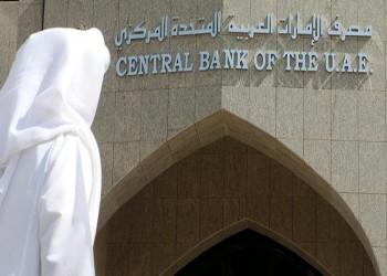 «مركزي الإمارات»: الاستفسار عن حسابات سعوديين كان لجمع معلومات