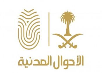 11 تعديلا بنظام الأحوال المدنية السعودية.. تعرف عليها
