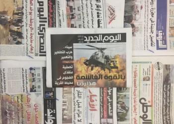صحف مصر تنادي بـ«الثأر» لشهداء سيناء وتترقب مواعيد العمرة