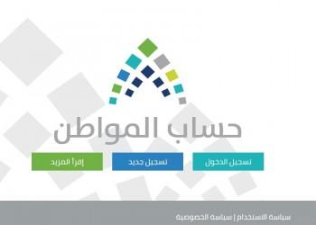 «حساب المواطن» يعلن إيداع الدفعة الثانية في حسابات المستفيدين