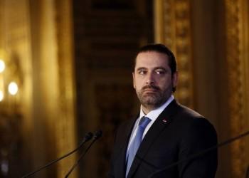«الحريري» يؤكد سياسة النأي بالنفس عن الصراع السعودي الإيراني