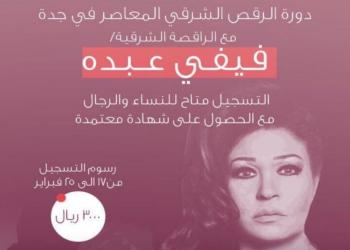 جدل في السعودية بعد تداول إعلان عن «دورة رقص» لـ«فيفي عبده»