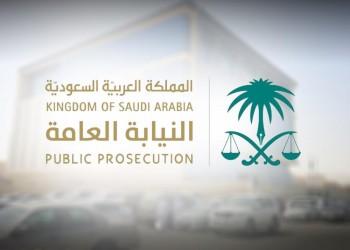 8 شروط لقبول السعوديات في النيابة العامة.. تعرف عليها