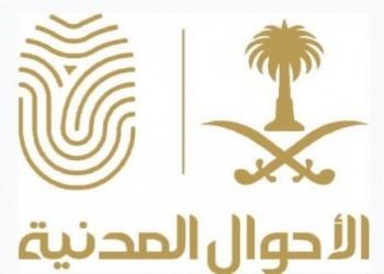 الأحوال المدنية: يحق للأم السعودية الحصول على «سجل أسرة»