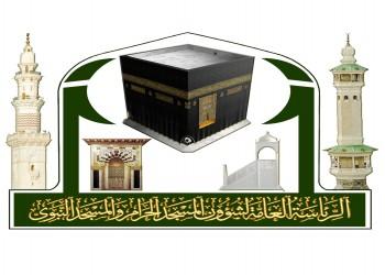«شؤون الحرمين» تحذر من الشائعات والافتراءات ضد السعودية