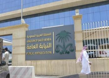 للمرة الأولى.. السعودية تطرح وظائف للنساء بالنيابة العامة