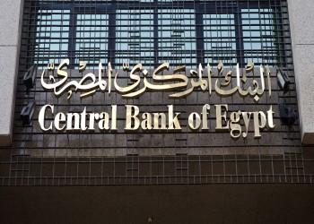 1% تخفيضا للفائدة على الإيداع والإقراض بمصر
