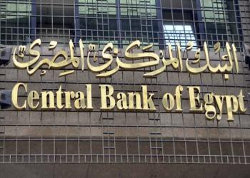 النقد الدولي يشيد بـ«المركزي المصري» بعد خفض سعر الفائدة