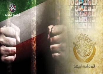 منظمة حقوقية تطالب بالحرية لمعتقلي الرأي في الإمارات
