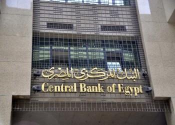 مصر تعلن ارتفاع الاحتياطيات الدولية إلى 42.5 مليار دولار