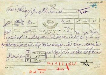 وثيقة.. ابنة السلطان «عبدالحميد الثاني» توسلت لـ«أتاتورك» حتى لا ينفيها