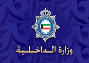 «الداخلية» الكويتية توقف 7 من قيادييها وتحيلهم إلى النيابة