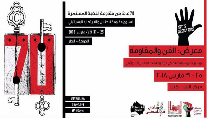 «كتارا» تطلق أسبوعا فنيا لمقاومة الاحتلال بعنوان «الفن والمقاومة»