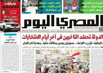 «المصري اليوم» تعتذر عن مانشيت «الحشد».. والتحقيق معها مستمر
