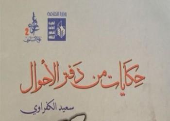 «حكايات من دفتر الأحوال».. جديد القاص المصري «سعيد الكفراوي»