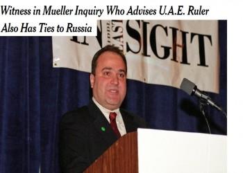 علاقات «نادر» مع روسيا تعزز دلائل تورط الإمارات بالمستنقع الأمريكي