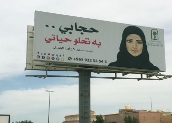 «حجابي حياتي».. حملة حكومية كويتية تثير جدلا برلمانيا