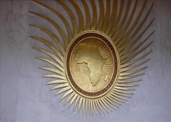 الاتحاد الأفريقي يدعو أعضاءه للتصديق على صندوق نقد للقارة