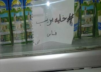 خسائر فادحة لشركات مغربية جراء حملة مقاطعة غير مسبوقة