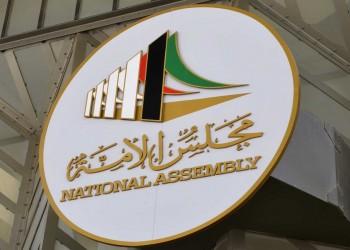 10  نواب كويتيين يطالبون بطرح الثقة بوزير النفط