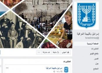 (إسرائيل) تدشن صفحة على «فيسبوك» للعراقيين.. ومسؤولون: سفارة رقمية