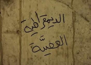 الديمقراطية في «المؤشر العربي»