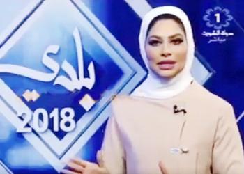 إحالة مذيعة بتليفزيون الكويت للتحقيق.. قالت لزميلها «أنت مزيون»