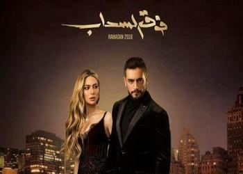 532 مشهد تدخين وتعاطي مخدرات في مسلسلات رمضان المصرية